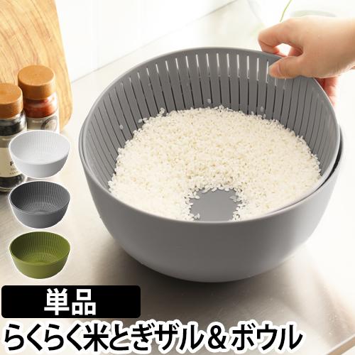 ザル ボウル 米研ぎボウル Colander&Bowl 米とぎ 水切り 湯引き キッチン 炊飯 調理器具 お米 ボール シンプル おしゃれ ライクイット like-it