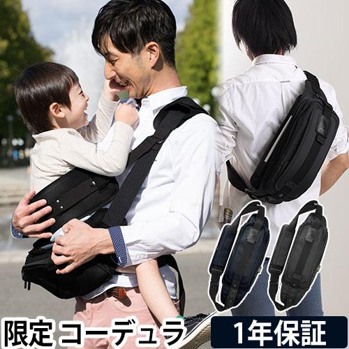 抱っこ紐【ドリンクボトルのオマケ特典あり】 ボディバッグ ダッコリーノ daccolino 限定 コーデュラナイロン 抱っこ補助具 抱っこひも 日本製 パパバッグ 2~5歳 育児 子育て イクメン WBS トレたま カバンで抱っこ