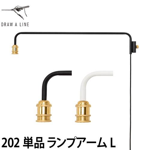 フロアライト ドローアライン 202 ランプアーム L インテリアライト 照明 つっぱり棒 おしゃれ 縦 LED対応 DRAW A LINE Lamp