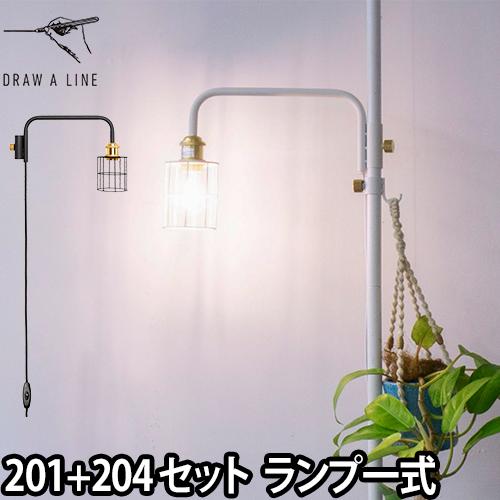 フロアライト ドローアライン 2点セット 201ランプアームS + 204ワイヤーシェード インテリアライト 照明 つっぱり棒 おしゃれ 縦 LED対応 DRAW A LINE Lamp
