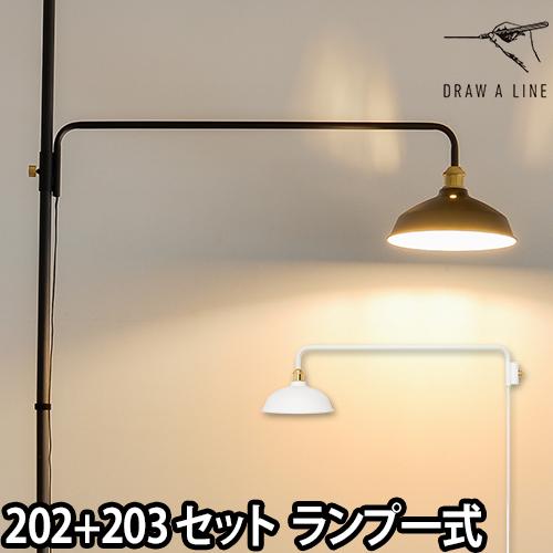 フロアライト ドローアライン 2点セット 202ランプアームL + 203シェード インテリアライト 照明 つっぱり棒 おしゃれ 縦 LED対応 DRAW A LINE Lamp