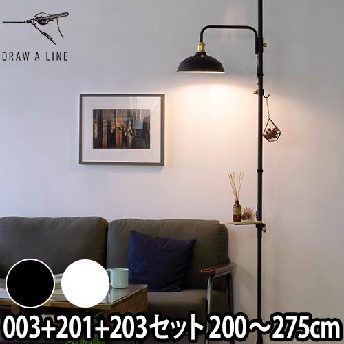 フロアライト ドローアライン 3点セット 003テンションロッドC + 201ランプアームS + 203シェード インテリアライト 照明 つっぱり棒 おしゃれ 縦 LED対応 DRAW A LINE Lamp