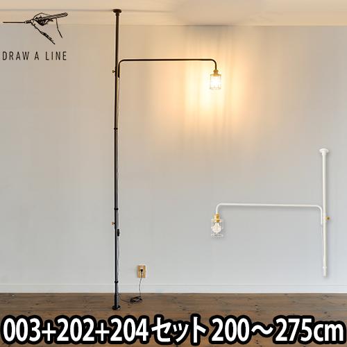 フロアライト ドローアライン 3点セット 003テンションロッドC + 202ランプアームL + 204ワイヤーシェード インテリアライト 照明 つっぱり棒 おしゃれ 縦 LED対応 DRAW A LINE Lamp