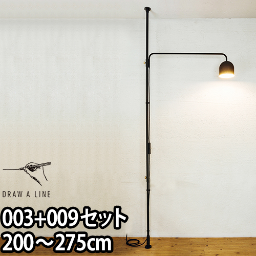 フロアライト ドローアライン 003テンションロッドC + 009ランプC インテリアライト 照明 つっぱり棒 おしゃれ 縦 LED対応 DRAW A LINE Lamp
