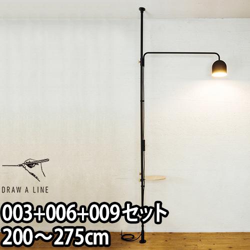 フロアライト ドローアライン 3点セット 003テンションロッドC + 006テーブルA + 009ランプC インテリアライト 照明 つっぱり棒 レッドドットデザイン賞 おしゃれ 縦 LED対応 DRAW A LINE Lamp