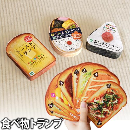 トランプ 食べ物トランプ トースト/お弁当/おにぎり カードゲーム おもしろグッズ アイテム 日本のお土産