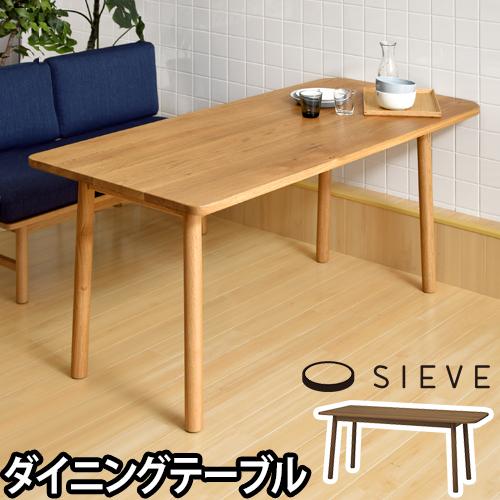 ダイニングテーブル テーブル フラッフ fluff ダイニングテーブルL 無垢 単品 机 木製 カバー 北欧 カフェ 低め SIEVE シーヴ シーブ 150cm 【メーカー取寄品】
