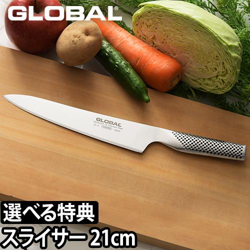 日本製 鋭い切れ味 清潔で衛生的 高いデザインが定評のGLOBAL グローバル スライサー はお肉の薄切りに適した 刀幅の狭い包丁シリーズです スポンジワイプ特典 5☆好評 or G-3 物品 刃渡り21cm GLOBAL キッチンタイマー 包丁 21cm