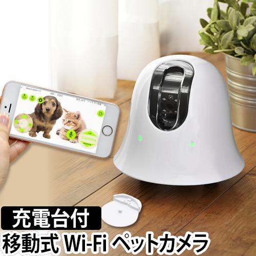 ペット見守り 追いかける 話しかける ペットカメラ ペット 見守りカメラ ilbo イルボ 専用充電ステーションセット 移動式 話しかけ 防犯カメラ 監視カメラ ネットワークカメラワイヤレス Wi-Fi リモコン 暗視カメラ リモコン操作 室温調節