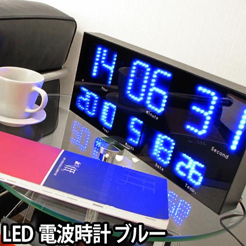 LEDアクラート 電波LED時計 ブルー