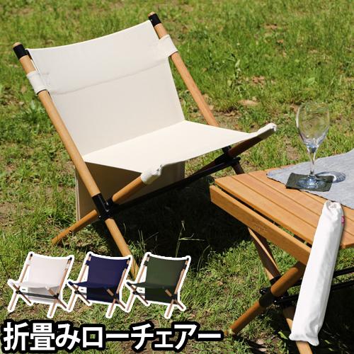 チェア 組み立て式ローチェア Pole Low Chair ポール 椅子 オーク材 キャンバス 帆布 スチール アウトドア キャンプ 持ち運び 携帯 家具 ファニチャー Hang Out ハングアウト