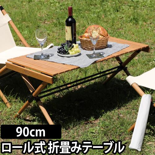 テーブル ポール 組み立て式ローテーブル 幅90cm 携帯 Pole Low Table ポール Out 机 オーク材 スチール ロールテーブル アウトドア キャンプ 持ち運び 携帯 家具 ファニチャー Hang Out ハングアウト, サンワムラ:3a1ccc39 --- data.gd.no