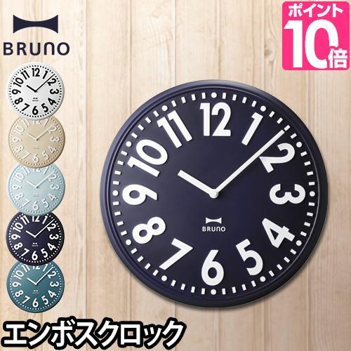 壁掛け時計 ウォールクロック 交換無料 BRUNO ブルーノ マーケティング エンボスウォールクロック BCW013 おしゃれ 北欧 見やすい 新生活 インテリア デザイン 掛け時計 シンプル レジン 子ども部屋 リビング