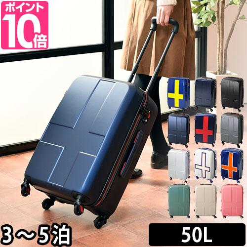 【ミニポーチ特典 ジッパー式】 スーツケース ハードキャリー キャリーケース innovator(イノベーター) 50L ハードキャリー INV55 ジッパー式 トランク キャリーバッグ キャリーケース, 新庄市:8ee71e6b --- sunward.msk.ru