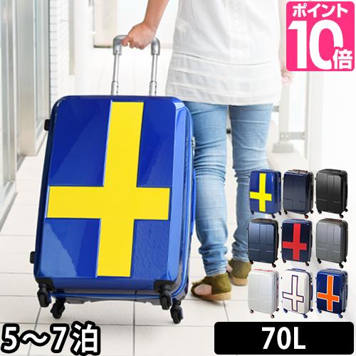 【選べるオマケ特典あり】 スーツケース ハードキャリー innovator(イノベーター) 70L INV63 ジッパー式 トランク キャリーバッグ キャリーケース