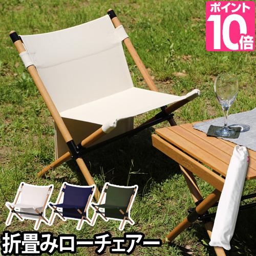 チェア 組み立て式ローチェア ポール オーク材 Pole Low Chair ポール 椅子 オーク材 キャンバス 家具 帆布 スチール アウトドア キャンプ 持ち運び 携帯 家具 ファニチャー Hang Out ハングアウト, マロンと散歩:37f84fbd --- sunward.msk.ru