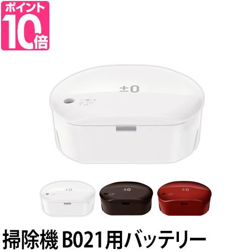 バッテリーパック/充電池/リチウムイオン/コードレス 掃除機/コードレス/掃除機/コードレスクリーナー/±0/プラスマイナスゼロ/プラマイ/充電式/ハンディ/2in1/スティック/クリーナー コードレス 掃除機 ±0(プラスマイナスゼロ)コードレスクリーナーB021用 バッテリーパック XJB-B021 充電池 リチウムイオンバッテリー