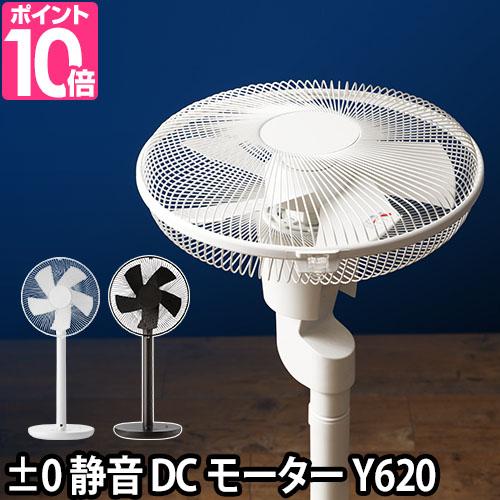 扇風機 ±0 ] プラスマイナスゼロ リビングファン 日本電産 Y620 リモコン[【温湿時計モルトのオマケ特典あり】 日本電産 補助翼 DCモーター スタンドファン サーキュレーター リモコン[ ±0 リビングファン XQS-Y620 ] ホワイト, ファンシーステーションMay:341225ff --- sunward.msk.ru