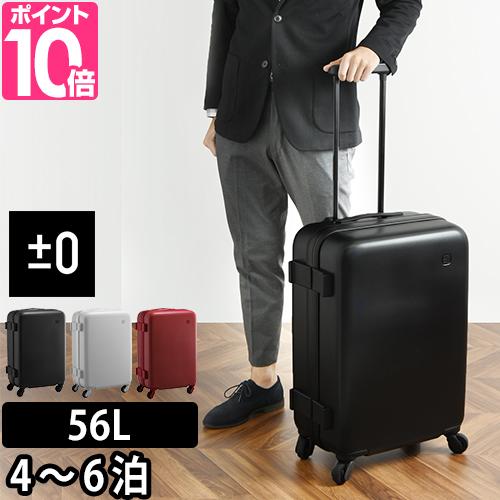 スーツケース 【ボストンバッグのオマケ特典あり】 ±0 スーツケース 56L ZFS-B020 4~6泊 中型 Mサイズ 軽量 キャリーケース 静音 プラマイ プラスマイナスゼロ
