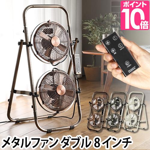 扇風機 メタルデュアルファン 8インチ PR-F008 アロマ サーキュレーター おしゃれ リモコン PRISMATE プリズメイト