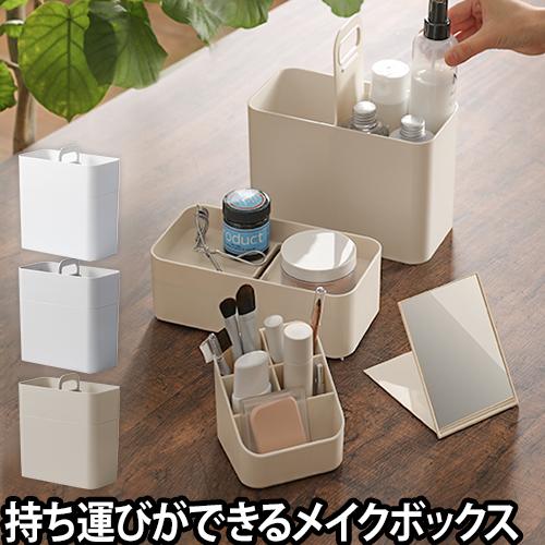 メイクボックス 鏡付き 持ち運びできるメイクボックス 持ち運び 大容量 ドレッサー 日本製 爆売り トレイ付き バニティケース ライクイット プレゼント 持ち運びができるメイクボックス できる 白 シンプル 化粧水 ホワイト グレー