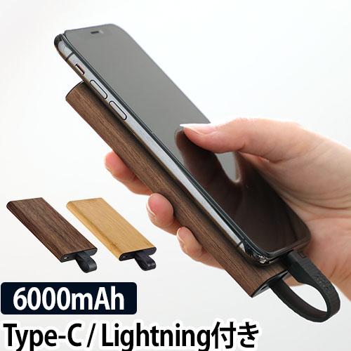 充電器 モバイルバッテリー スマホ USB Type-C Lightning ニュアンス タグプレート テナージュ 木目 大容量 6000mAh 急速充電 軽量 薄型 モバイルチャージャー ケーブル付き MFi認証 iPhone アイフォン Android アンドロイド NuAns TAGPLATE