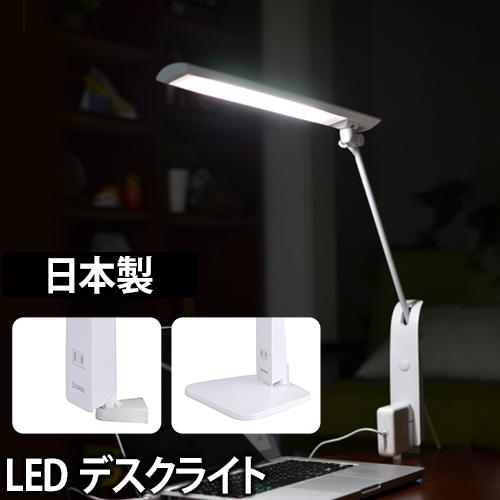LEDデスクライト Slimac(スライマック) ブルーライトカット AS-751WH DS-501WH LEDアームライト LEDスタンドライト 日本製 省エネ 長寿命 クランプ ベース