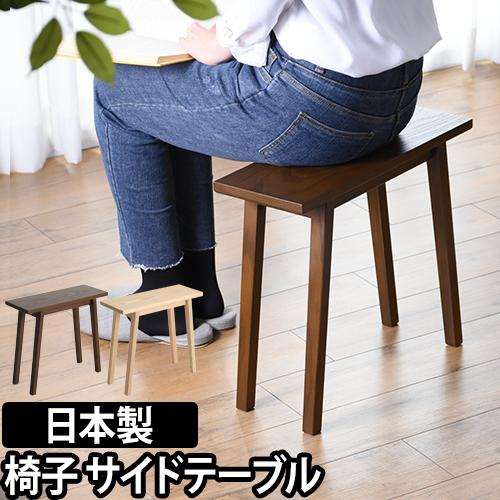 スツール 匠工芸 プレーン 椅子 サイドテーブル 旭川家具 おしゃれ 木製 日本製 国産家具 イス チェア ナチュラル ブラウン 木 PLAIN