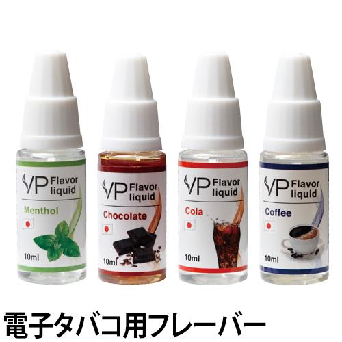 電子タバコ リキッド VP フレーバーリキッド ニコチン0mg 食品衛生法 日本ブランド VPJapan メンソール ミント コーヒー チョコレート  コーラ セレクトショップ・AQUA(アクア)