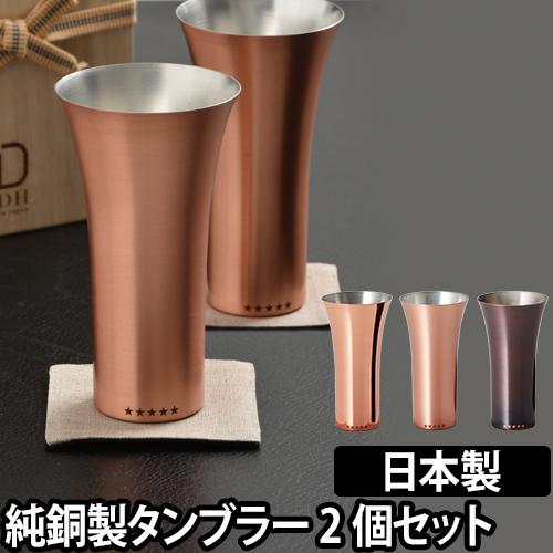 タンブラー 純銅製タンブラー2個セット WDH ビアタンブラー ペアグラス ビール 日本製 プレゼント ギフト 贈り物 桐箱入り