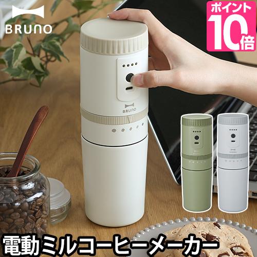 コーヒーメーカー ブルーノ 大好評です 電動ミルコーヒーメーカー 電動ミル ミル ドリッパー カップ 充電式 コードレス コンパクト コーン式 オフィス BRUNO コニカル式 粉 キャンプ 家 セラミック刃 豆 買収 アウトドア コーヒー