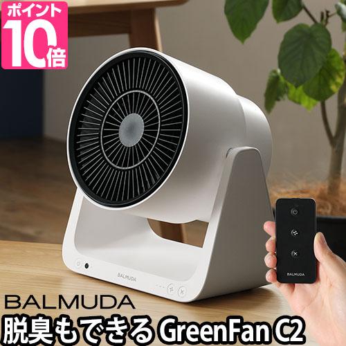 人気商品 扇風機 サーキュレーター バルミューダ BALMUDA GreenFan C2 グリーンファンC2 A02A-WK おしゃれ リモコン付き 静音 送風機 卓上扇風機 エコ 出群 白 脱臭 節電 グリーンファン ホワイト 省エネ インテリア 卓上