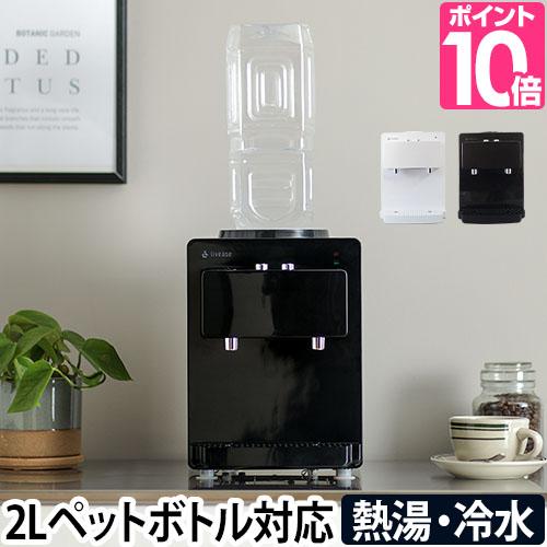 ウォーターサーバー ペットボトル 卓上 2L コンパクト 小さい お湯 家庭用 オフィス おしゃれ デザイン 白 黒 ホワイト ブラック