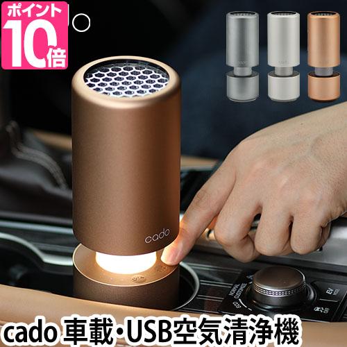 国際ブランド cado カドー の空気清浄機は 小型で卓上や自動車にも最適な500mlのペットボトルとほぼ同じ大きさ PM2.5も除去する高性能清浄機です 空気清浄機 MP-C30 車載 日本限定 USB フィルター 新型ウイルス 車用 ウイルス 花粉 雑巾2枚組or温湿時計モルトのおまけ特典 脱臭 カドーMP-C30 自動車
