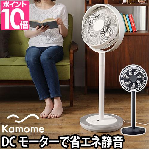 扇風機 カモメファン 格安店 リビングファン WLKF-1281D FKLW-281D メーカー公式ショップ kamomefan リモコン アロマ対応 おしゃれ DCモーター 首振り ホワイト 2つから選べる特典付 d-design カモメ扇風機 背が高い 白 かもめ