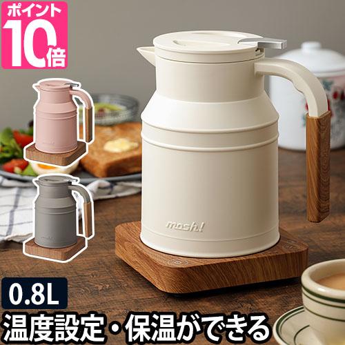 メーカー公式ショップ 電気ケトル 電気ポット ミニポット mosh モッシュ 日本最大級の品揃え 温度調節 温度設定 湯沸かしポット 自動オフ おしゃれ 保温 M-EK1 かわいい 空焚き防止