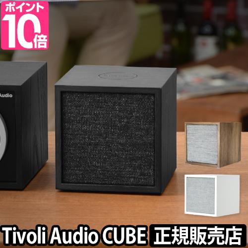 オーディオ/スピーカー Tivoli Audio チボリオーディオ Cube キューブ Bluetooth Wi-Fi スマートフォン ワイヤレス 小型 ARTシリーズ CUB-174 【メーカー取寄品】