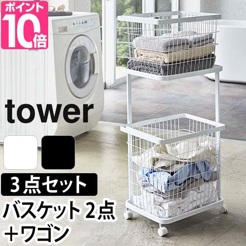 収納ボックス ランドリーワゴン+バスケットM/Lサイズ tower セット タワー 2段 キャスター 洗濯かご 洗濯バスケット 洗濯物 収納 スタッキング おしゃれ 北欧