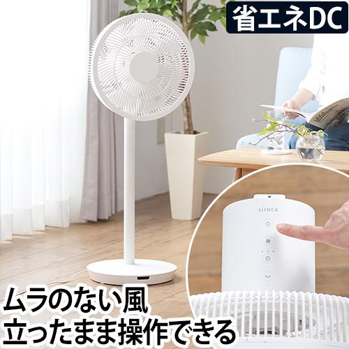 扇風機 シロカ 売買 DCリビング扇風機 siroca 首振り DCモーター 静音 リビング オフィス 強力 デザイン ホワイト 白 シンプル おしゃれ リモコン付き SF-L251 温湿時計モルトor氷雪フォームのおまけ特典 モダン 最安値挑戦