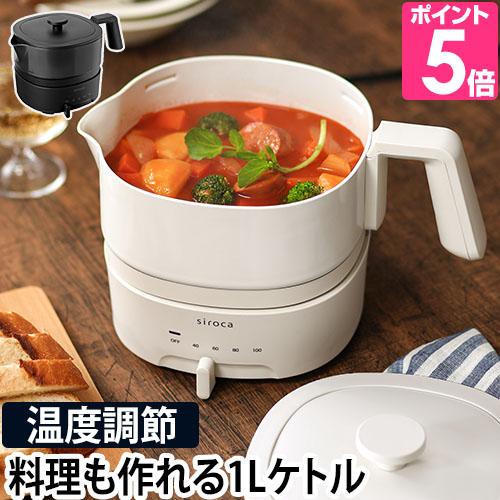電気ケトル 保温 温度設定 シロカ siroca 日本最大級の品揃え おりょうりケトル ちょいなべ ミニポット 電気ポット おしゃれ 大容量 アイボリー 白 ホワイト ブラック 3つから選べるおまけ特典 黒 贈り物 湯沸かし器 SK-M153 デザイン 1L
