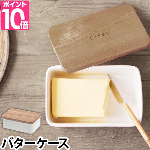バターケース tosca トスカ 山崎実業 YAMAZAKI シンプル ナチュラル 天然木 陶器 150g 保存容器 おしゃれ ウッド サービス ホワイト 蓋付き 限定品 200g 北欧