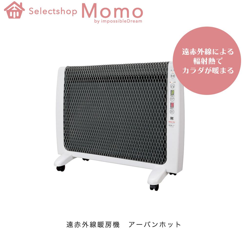 アーバンホット 遠赤外線 暖房機 暖房器具 洗面所 省エネ 暖房機器 小型 おすすめ
