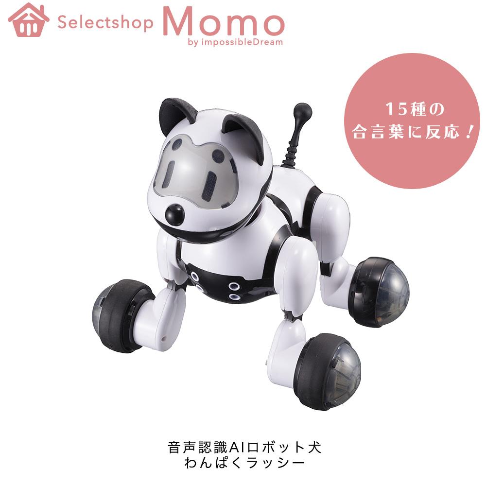 わんぱくラッシー 音声認識 ロボット AI 犬 おもちゃ 人形 ぬいぐるみ 人工知能 ギフト プレゼント クリスマス