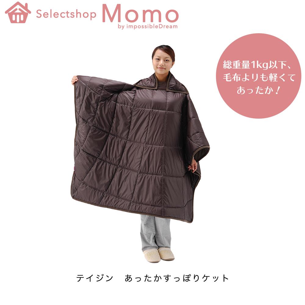 テイジン あったかすっぽりケット ブランケット 暖房 保温 毛布 着る毛布 メンズ レディース 子供 ロング かわいい ポンチョ 冷え性 冷え対策 グッズ 暖房