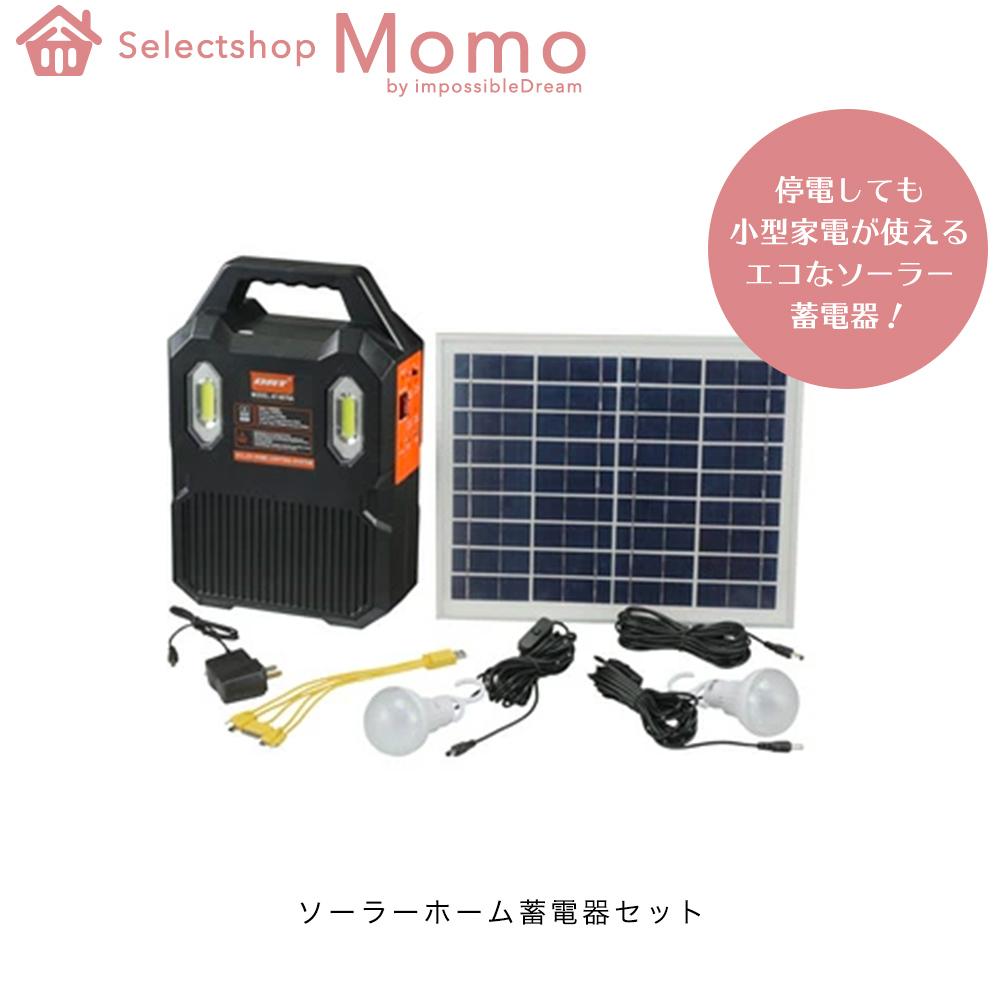 エコなソーラー蓄電器! ソーラーホーム蓄電器セット