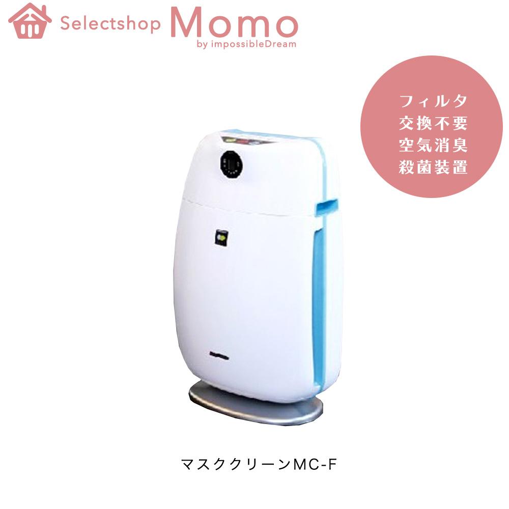 マスククリーン MC-F 空気消臭殺菌装置 空気清浄機 消臭機 消臭 殺菌 除菌 FUJICO