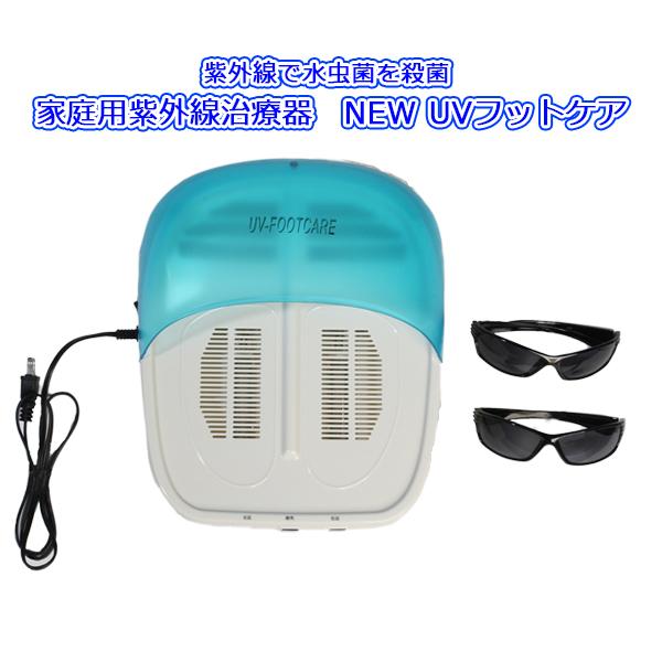 家庭用紫外線治療器 NEW UVフットケア 水虫 殺菌 家庭用 紫外線 水虫治療器 フットケア 足 UV 紫外線 殺菌