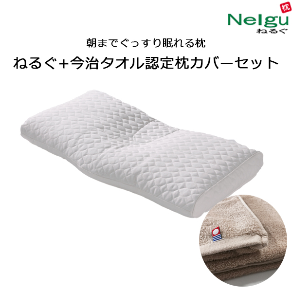 ねるぐ+今治タオル認定枕カバーセット ドクターエル 快眠まくら nelgu 日本製 洗える 安眠 枕 自動調整ピロー 肩こり