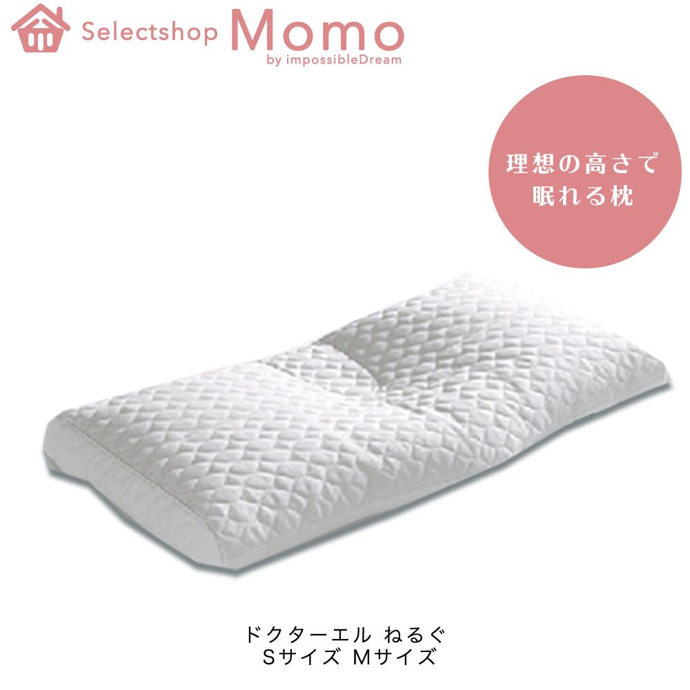 ねるぐ Nelgu Sサイズ Mサイズ ドクターエル 快眠まくら 日本製 洗える 安眠 枕 ピロー 肩こり まくら 快眠 寝具 パイプ Dr.L