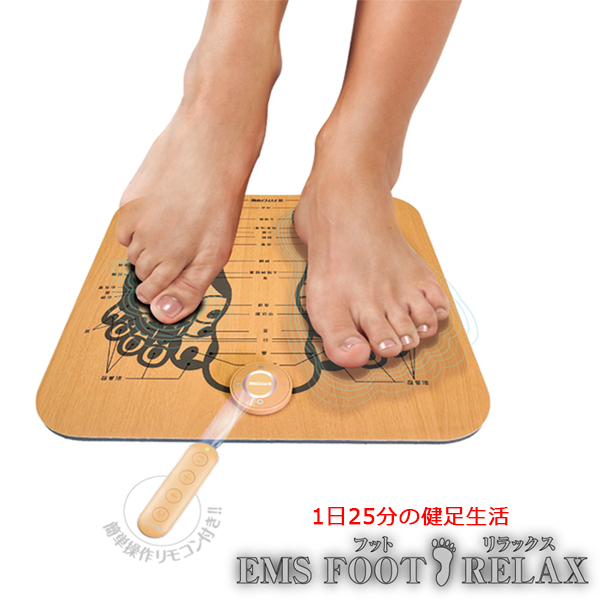 フットマッサージャー マッサージ 足 エムジー フィットケア EMS フットリラックス 足 脚やせ 足痩せ グッズ ウォーキング 脚 器具 むくみ 冷え性 血行促進 EMSマシン トレーニング EMSマシーン 筋トレ ふくらはぎ 太もも 足裏